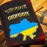 """FATF исключил Украину из """"черного списка"""""""