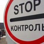 Российская граница на замке