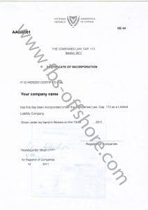 Свидетельство о регистрации (Английский)