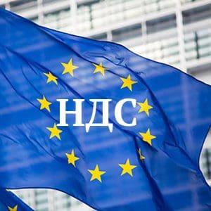Реформирование НДС-правил для онлайн-продаж в ЕС