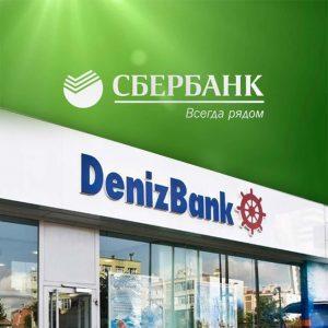 """Cтало известно, за сколько """"Сбербанк России"""" продаст DenizBank"""