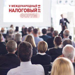 V Международный налоговый форум глазами специалистов FBS