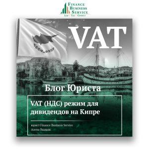 VAT (НДС) режим для дивидендов на Кипре