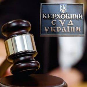 Новый Верховный Суд, первые «новые» правовые позиции: чего ожидать и на что надеяться?