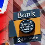Банк Кіпру продасть філію у Великобританії