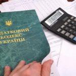 Набув чинності Закон «Про внесення змін до Податкового кодексу України»