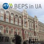 Форум BEPS in UA в Национальном банке Украны