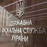 ГФС информирует об изменениях в налогообложении