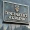 Кодекс Украины по процедурам банкротства подписан Президентом