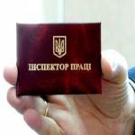 Постановление Кабмина №295 о государственном надзоре за соблюдением законодательства о труде отменено