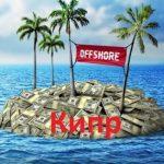 Является ли Кипр офшором? Офшорные компании и кипрские банки — завершение сотрудничества